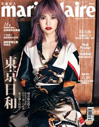 Marie claire 美麗佳人 [第282期]:東京‧日和 TOKYO SPECIAL